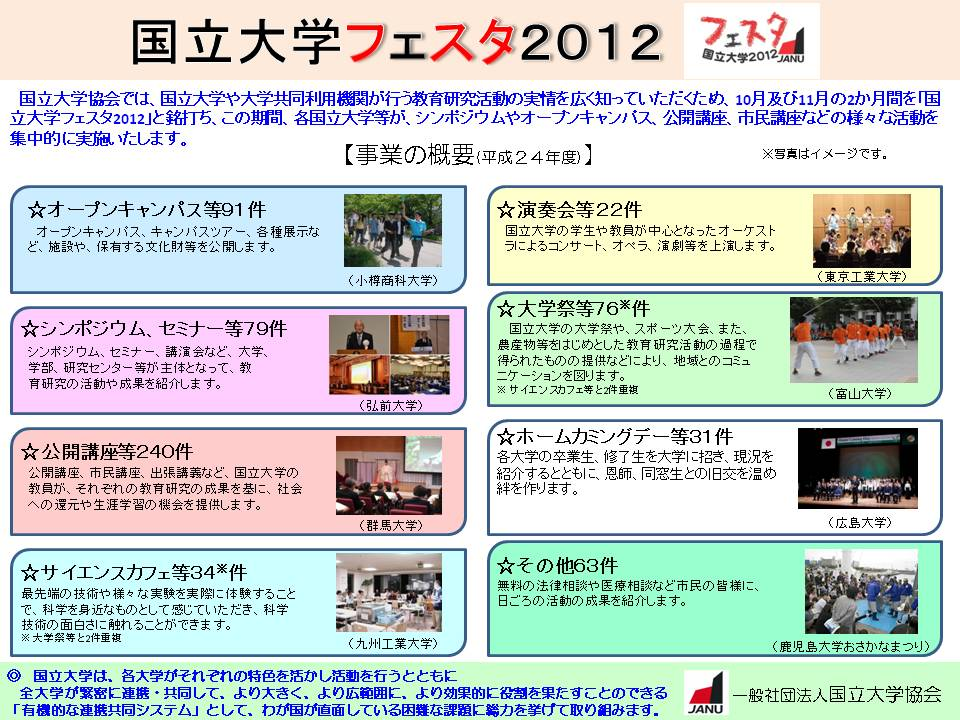 festa2012_pressPR.jpg