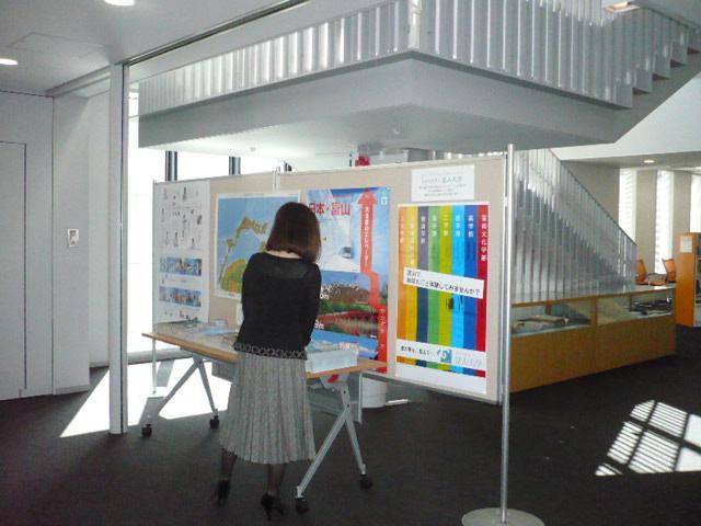 国立大学協会千代田区立図書館(東京)において「富山大学ポスター展」を開催【富山大学】